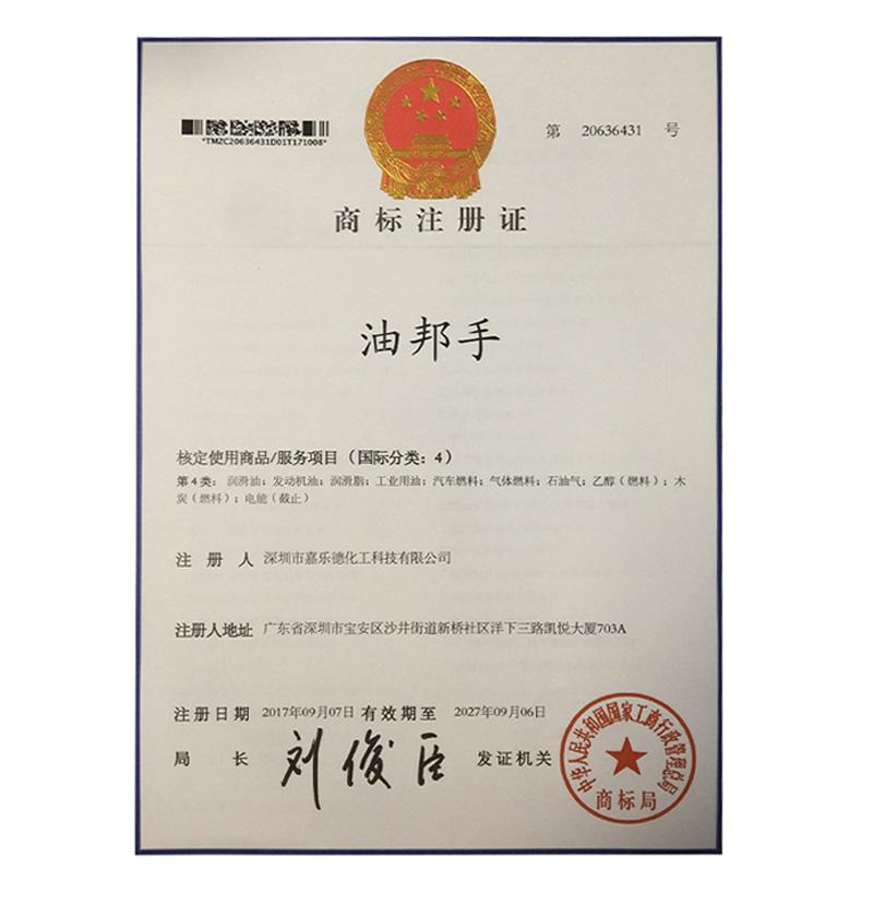 油邦手商标注册证