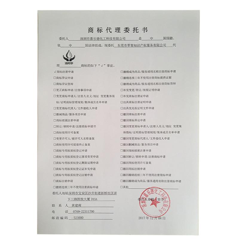 油邦手图形商标申请书