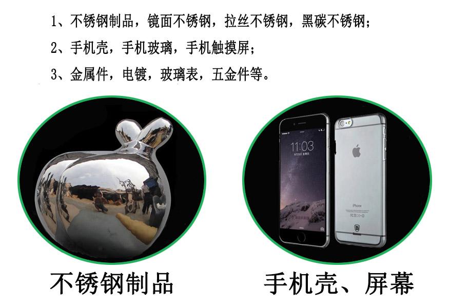 五金镀金属镜面不锈钢制品手机屏幕触摸屏电防指纹油应用|油邦手
