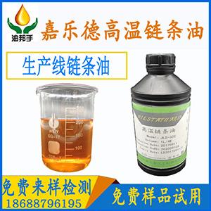 进口生产线高温链条油