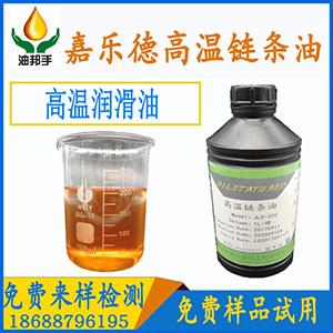 贴片机耐高温链条润滑油