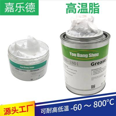 高温轴承专用润滑油脂