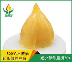 耐高温黄油