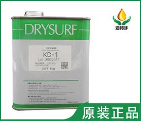 DRYSURF哈维斯KD-1原装正品速干性润滑剂
