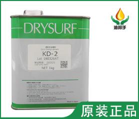 DRYSURF哈维斯KD-2原装正品速干性润滑剂