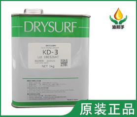 DRYSURF哈维斯KD-3原装正品速干性皮膜润滑剂