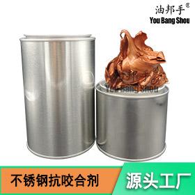 不锈钢专用抗咬合剂