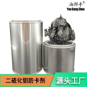 黑灰色二硫化钼防卡剂