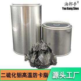 黑灰色二硫化钼防卡脂