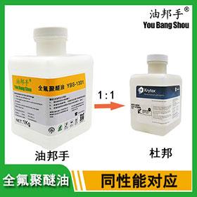 杜邦krytox XHT-500/750全氟聚醚油