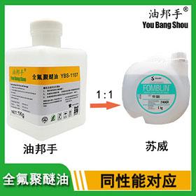 苏威Fomblin YU700全氟聚醚油